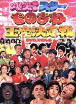 ものまね王座決定戦 DVD-BOX(通常)(DVD)
