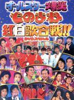 ものまね紅白歌合戦DVD-BOX(通常)(DVD)