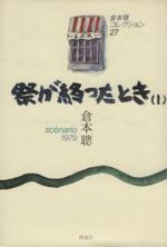 祭が終わったとき(1)scenario1979倉本聰コレクション27