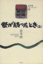 祭が終わったとき scenario1979(倉本聰コレクション28)(2)(単行本)