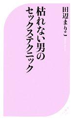 枯れない男のセックステクニック(ベスト新書)(新書)