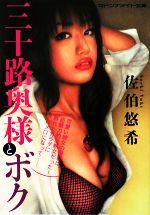 三十路奥様とボク(マドンナメイト文庫)(文庫)