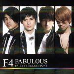 FABULOUS~F4 BEST SELECTIONS(通常)(CDA)