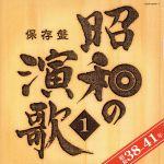 保存盤 昭和の演歌(1)昭和38年~41年(通常)(CDA)