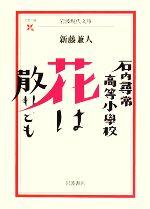 石内尋常高等小学校 花は散れども(岩波現代文庫 文芸138)(文庫)