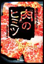 食品のカラクリ「肉」のヒミツ(宝島SUGOI文庫)(文庫)