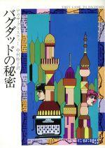 バグダッドの秘密(ハヤカワ・ミステリ文庫)(文庫)