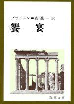 饗宴(新潮文庫)(文庫)