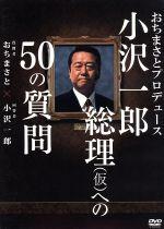 おちまさとプロデュース 小沢一郎総理(仮)への50の質問(通常)(DVD)