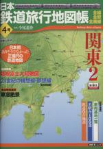 日本鉄道旅行地図帳4号 関東2(単行本)