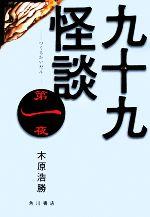 九十九怪談(第1夜)(単行本)