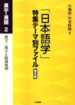 「日本語学」特集テーマ別ファイル 漢字・漢語(2)漢字/漢字と情報処理