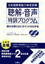 日本語教育能力検定試験 聴解・音声特訓プログラム 解けば解くほどポイントがわかる(CD付)(単行本)