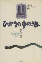 ひかりの中の海 scenario1971(倉本聰コレクション26)(単行本)