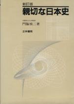親切な日本史(単行本)