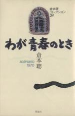 わが青春のとき scenario1970(倉本聰コレクション24)(単行本)