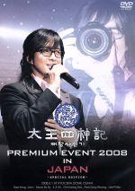 太王四神記 PREMIUM EVENT 2008 IN JAPAN-SPECIAL EDITION-(通常)(DVD)
