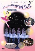 プリマ・プリンセッサのはじめて見るバレエ~白鳥の湖~(通常)(DVD)