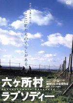 六ヶ所村ラプソディー(通常)(DVD)