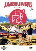 ジャルジャルの戯 1(通常)(DVD)
