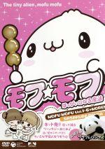 モフ☆モフ はっぴぃになる魔法(通常)(DVD)