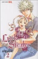 Luck Stealer(2)(ジャンプC)(少年コミック)