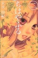 ちはやふる(2)(ビーラブKC)(少女コミック)