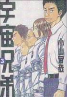 宇宙兄弟(3)(モーニングKC)(大人コミック)