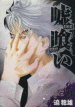 嘘喰い(9)(ヤングジャンプC)(大人コミック)