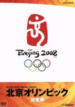 北京オリンピック総集編(通常)(DVD)