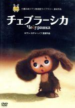 チェブラーシカ(通常)(DVD)