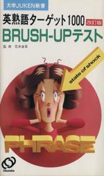 英熟語ターゲット1000 BRUSH‐UPテスト 改訂版(大学JUKEN新書)(新書)