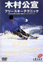 木村公宣フリースキーテクニック(通常)(DVD)