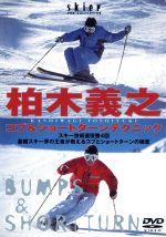 柏木義之 コブ&ショートターンテクニック(通常)(DVD)