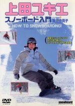 上田ユキエ スノーボード入門(通常)(DVD)