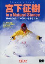 宮下征樹in a Natural Stan(通常)(DVD)