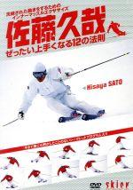佐藤久哉 ぜったい上手くなる12の法則(通常)(DVD)