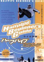 ライオ田原ハーフパイプ攻略ガイド(通常)(DVD)