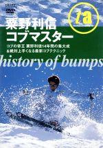 粟野利信コブマスター HISTORYBUMPS(通常)(DVD)