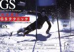 浦木健太GSテクニック(通常)(DVD)