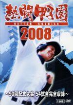 熱闘甲子園 2008~90回記念大会 54試合完全収録~(通常)(DVD)