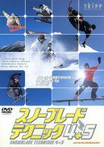 スノーブレードテクニック4+5(通常)(DVD)