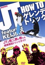 2007 JT HOW TO ゲレンデトリック(通常)(DVD)