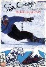 シギー・グラブナー RIDEinJAPAN(通常)(DVD)
