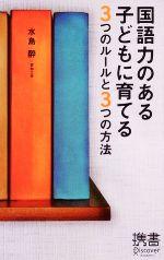 国語力のある子どもに育てる3つのルールと3つの方法(ディスカヴァー携書026)(新書)