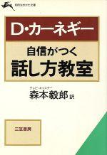 自信がつく話し方教室 D・カーネギー(知的生きかた文庫)(文庫)