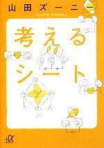 考えるシート(講談社+α文庫)(文庫)