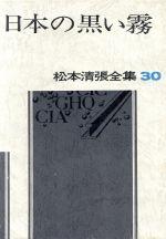 日本の黒い霧(松本清張全集30)(単行本)