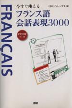 今すぐ使えるフランス語会話表現3000(CD3枚付)(単行本)