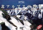 北アルプスの野鳥(通常)(DVD)